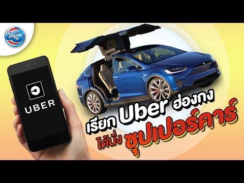 DailyC3   เรียก UBER ฮ่องกงได้นั่งรถยนต์ไฟฟ้าซุปเปอร์คาร์ Tesla