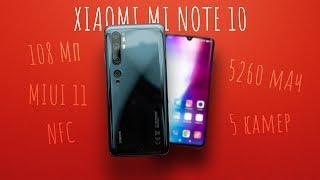 Первый обзор Xiaomi Mi Note 10 (CC9 Pro)