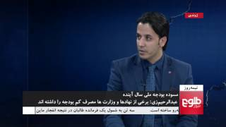 NIMA ROZ: New Fiscal Year's Budget Discussed
