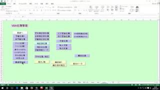 Excel VBA マクロ、VBAでできること。(名簿管理で) thumbnail