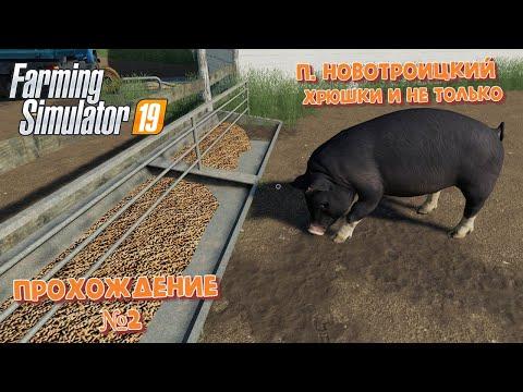 Прохождение Farming Simulator 19 на карте п. Новотроицкий для фс19 / Хрюши / РП Farming Simulator 19