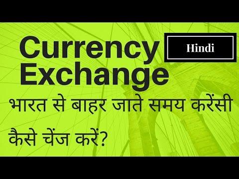 विदेश यात्रा और करेंसी एक्सचेंज - Tips On Currency Exchange Travel Card - Air Travel India