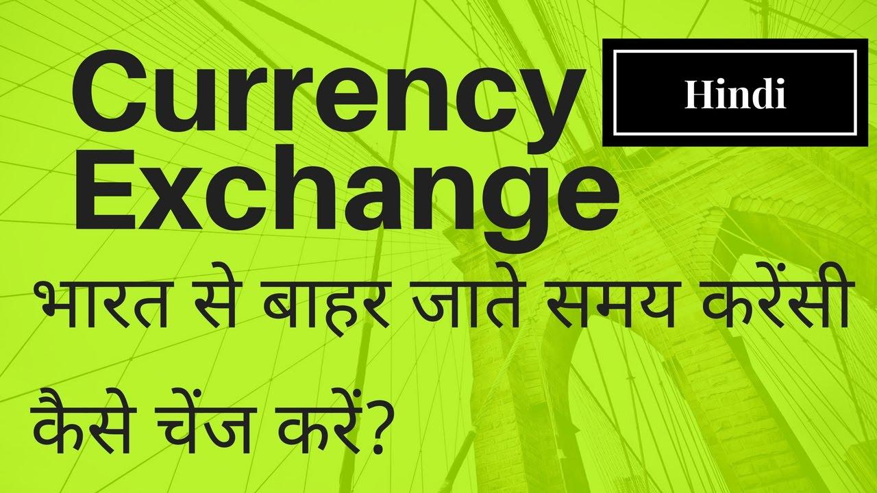 Forex exchange indore
