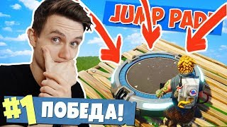 ВСЕ НА JUMP PAD! [Fortnite Battle Royale]