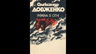 Украина в огне (СССР, 1943 год) Киноповесть  А Довженко