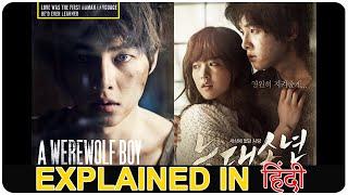 A Werewolf Boy 2012 (South Korean) Movie Explain in Hindi