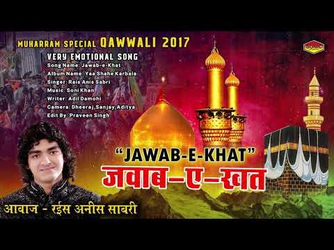 (Jawab-e-Khat) - Muharram Special Qawwali By - Rais Anis Sabri