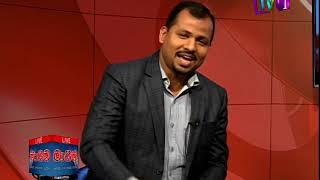 Maayima TV1 30th December 2018