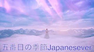 OH MY GIRL - 『五番目の季節 Japanese ver. 』(日本語歌詞字幕付き)