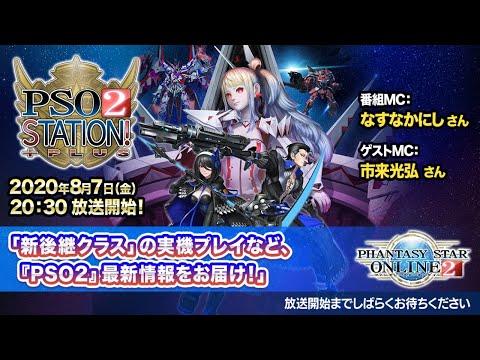 『PSO2 STATION!+』 ('20.8.7)