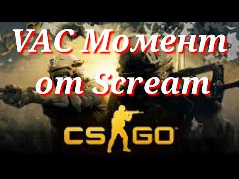 Повторяю VAC момент от Scream