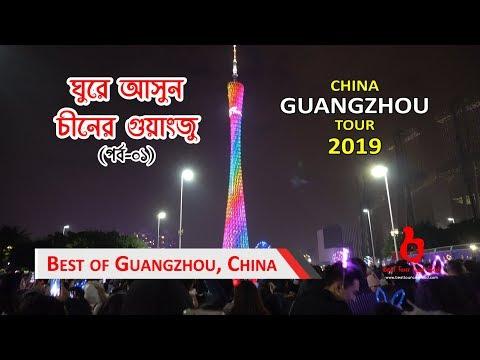 ঘুরে আসুন চীনের গুয়াংজু (পর্ব ০১)   Best of Guangzhou (Ep 01)   China Tour 2019