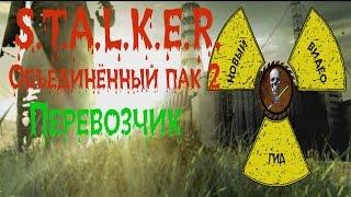 Сталкер ОП 2 Перевозчик