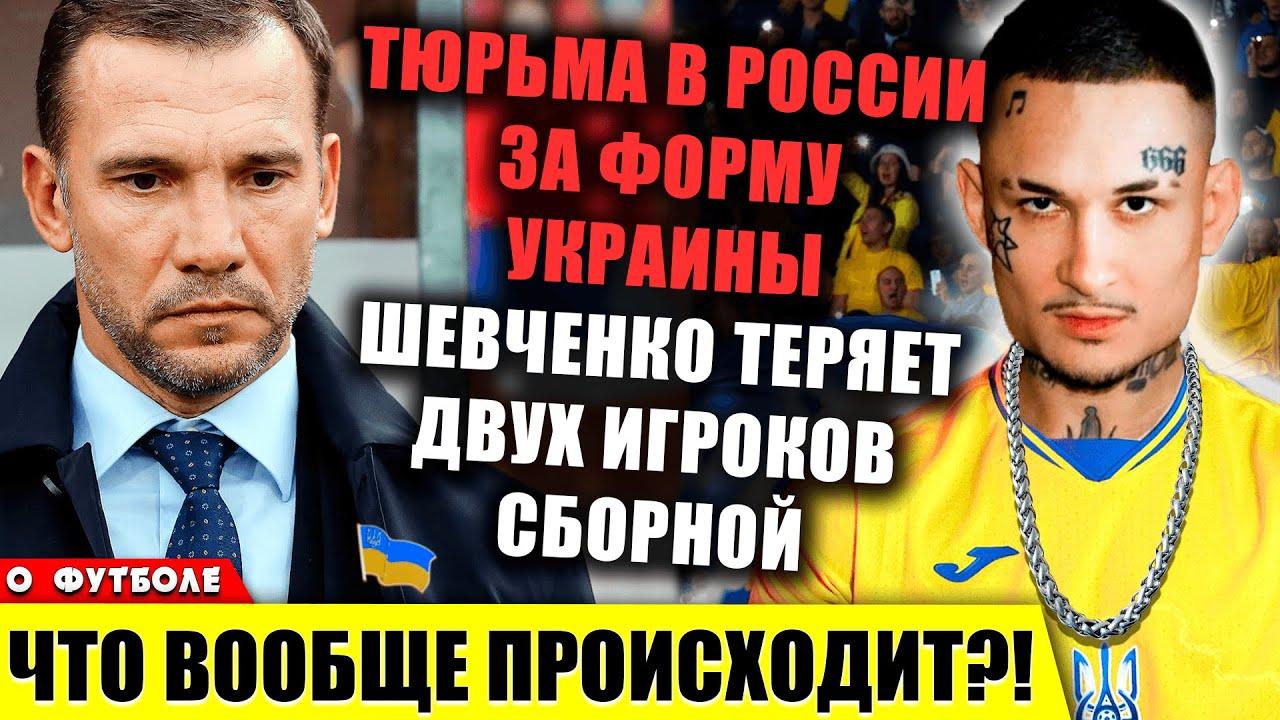 СКАНДАЛ: Моргенштерн от сборной Украины на ЕВРО 2020 | Тюрьма за форму Украины в России | Трансферы