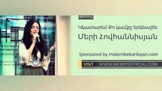 Gambar cover Merry Hovhannisyan - Kkatarem Qo kamq@ erknayin (Album 2015)