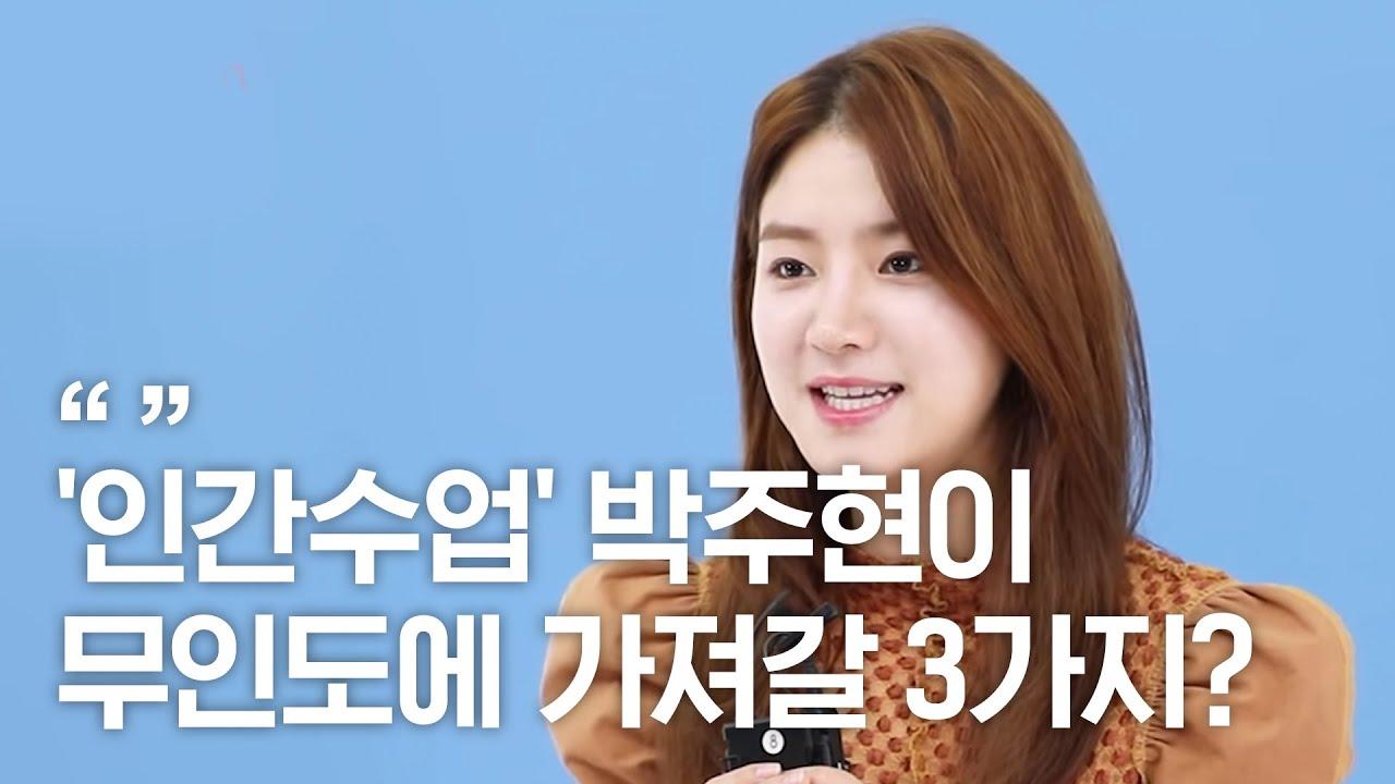 '인간수업' 박주현, 원숭이인형과 소중한 추억 [말로쓰는프로필]