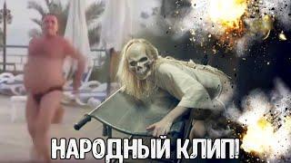 Ляпис Трубецкой - Танцуй! / Lyapis Trubetskoy - Tantsuy! (Народный клип)
