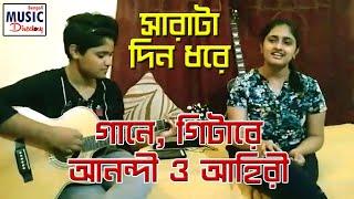 Sarata Din Dhore   গানে আর গিটারে রাঘব চ্যাটার্জির দুই কন্যা Anandi & Aheeri