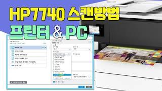 HP OfficeJet Pro 7740 복합기에서 PC…