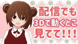 【073】3D初配信!!!お待たせ!!!新しいパソコンで配信中も動けるようになったよ!!!【こぐまろ】