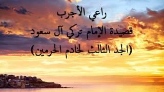 قصة وقصيدة راعي الاجرب لـ الإمام تركي آل سعود