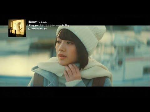 Aimer - Hanabiratachi no March '花びらたちのマーチ' (Music Video) -YouTube Edit-