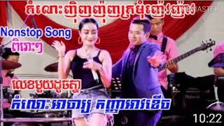 Romvong Khmer Chankomean NEW 2019