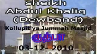 Kollupitiya Jumma 03-12-2010 Jummah by Ash-sheikh Abdul Khaliq TamilBayan.com Part 1 of 4.flv