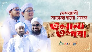 কলরবের সাড়াজাগানো গজল । Olama Tolaba । Kalarab Shilpigosthi । Bangla Islamic Song 2020