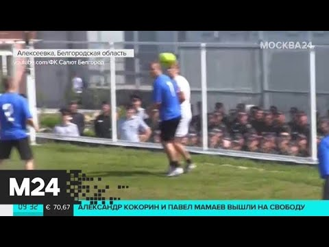 Мамаев и братья Кокорины вышли на свободу - Москва 24