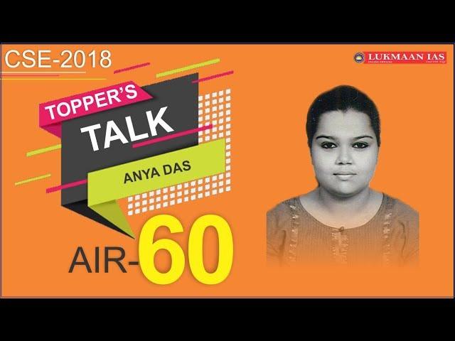 ANYA DAS | AIR-60 UPSC CSE 2018 | GS PAPER-II & GS PAPER-IV  | LUKMAAN IAS | TOPPER'S TALK |