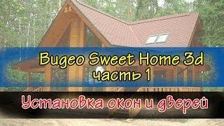Уроки Sweet Home 3D (часть 1)