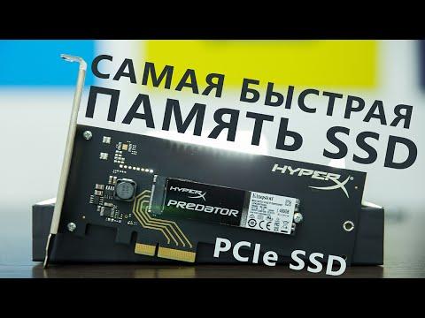 HyperX Predator PCIe SSD от Kingston - Обзор Самого Быстрого Накопителя - Keddr.com