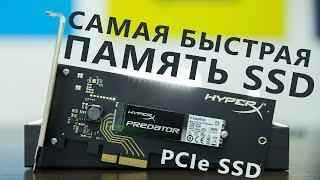 sSD накопитель Kingston HyperX Predator PCIe