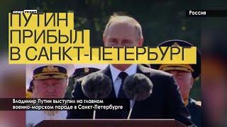 Смотреть видео Путин прибыл вСанкт-Петербург онлайн