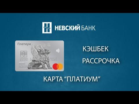 Хоум кредит банк невский