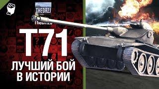 T71 - Лучший бой в истории - от TheDRZJ [World of Tanks]