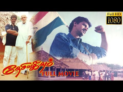 Desiya Geetham full movie HD | cheran | Murali | meena | Ram