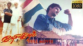 Desiya Geetham full movie HD | cheran | Murali | meena | Rambha | Ilayaraaja.