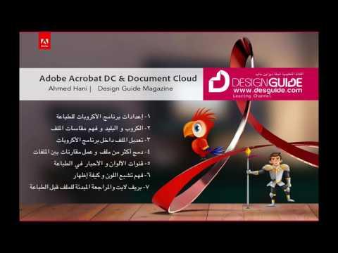 Acrobat DC Arabic Courses- Part 1 الجزء الأول :إعدادات برنامج الأكروبات للطباعة