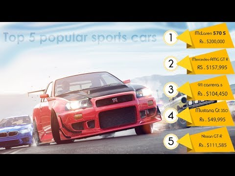 top 5 popular sports cars in the world 2017