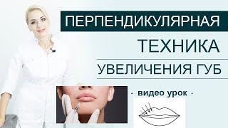 Перпендикулярная техника увеличения губ видео урок
