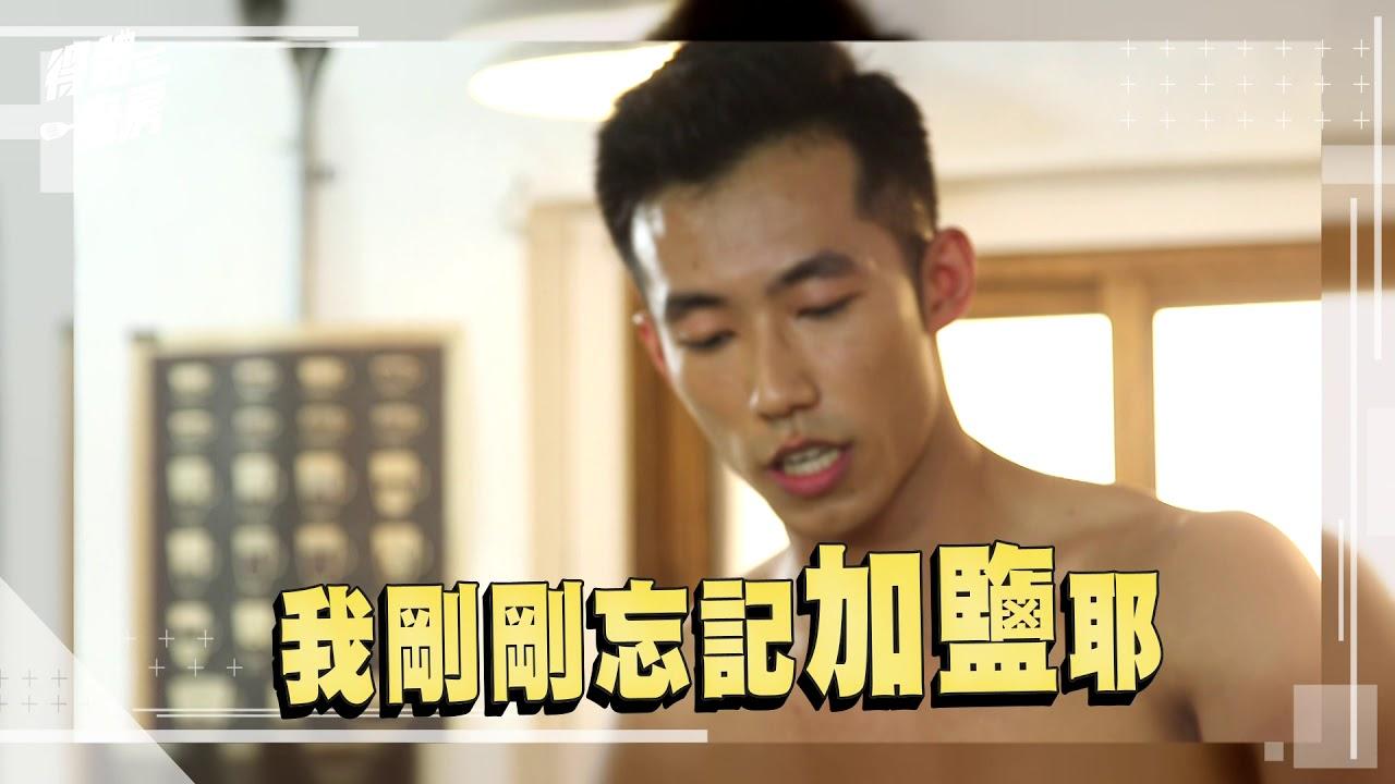 Footer x 得體廚房 30s預告 feat.余謙 Footer機能性纖維 機能內褲推薦