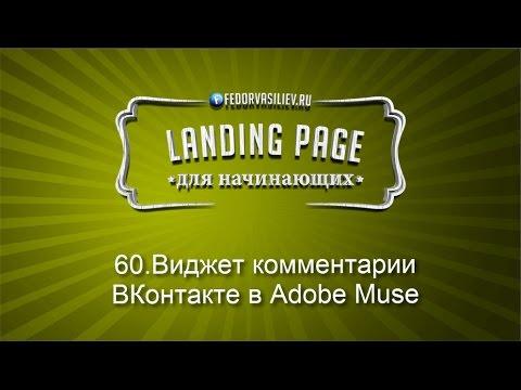 60.Виджет комментарий ВКонтакте в Adobe Muse   2015