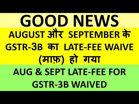 GST : August and September Late fee waived for GSTR 3B, No late fee for AUGUST & SEPTEMBER GSTR 3B