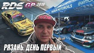 RDS-GP 2019 Рязань изнутри. Часть 1