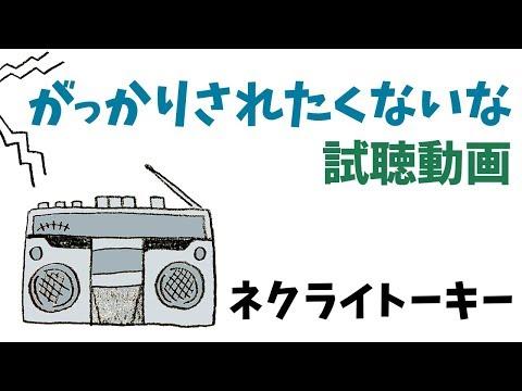 ネクライトーキー「がっかりされたくないな」一緒に試聴動画 Mp3