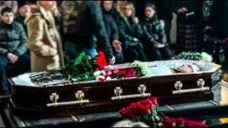 Євгена Осіна поховали у Москві/Евгения Осина похоронили в Москве!