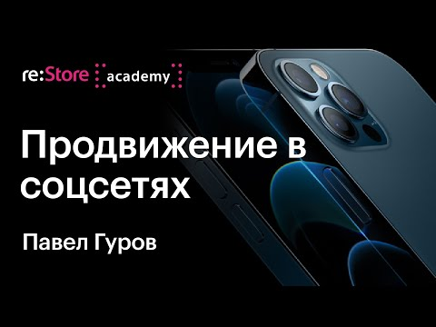 Павел Гуров: лекция по SMM (продвижение и таргетинг в Instagram, VKontakte, YouTube, FaceBook)