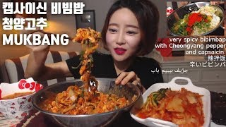 캡사이신비빔밥 청양고추 먹방 mukbang very spicy bibimbap 辣拌饭 味海鲜 حِرِّيف بيبيم باب korea spicy food